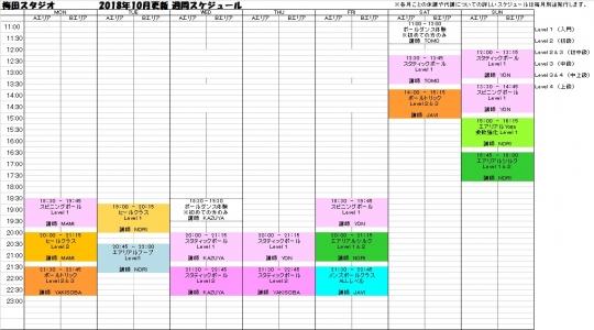 ポールダンス大阪梅田スタジオエアリアルヨガ・エアリアルフープ・エアリアルシルクレッスンスケジュール