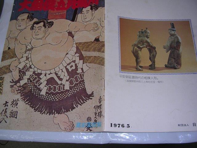 大相撲1976年9月場所パンフ