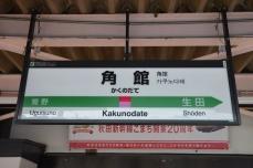 角館駅・駅名標
