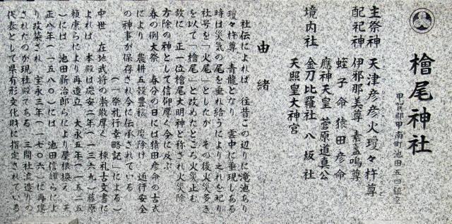 檜尾神社d