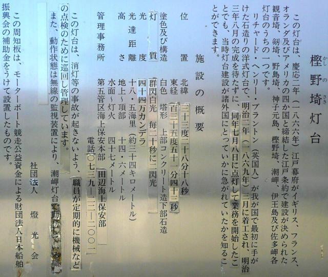 樫野崎灯台7