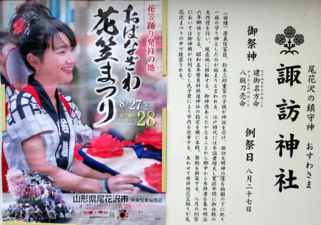 尾花沢祭・行列b
