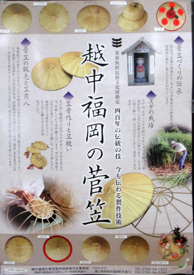 菅笠問屋の町並みa