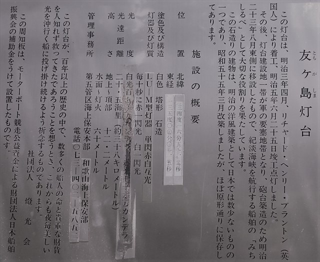 樫野崎灯台6