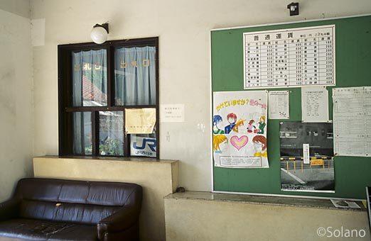 JR西日本・可部線、水内駅の趣きある窓口跡。