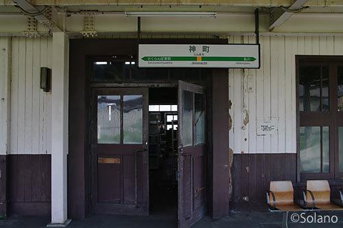 神町駅駅舎、RTO・進駐軍の部屋の扉が開け放たれ…