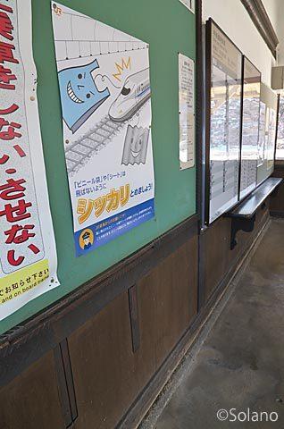 JR東海・中央本線(中央西線)、洗馬駅の出札口跡