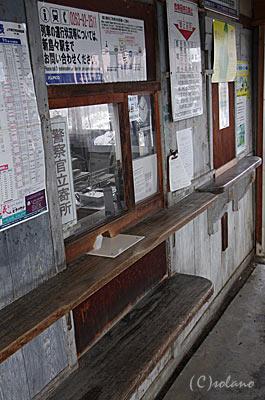 アルピコ交通(松本電鉄)・森口駅、今も使われる窓口