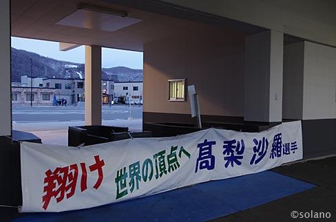 上川駅、高梨沙羅の横断幕掲げられた屋外改札口