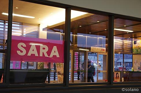 上川駅「SARA」のロゴ掲げる駅舎