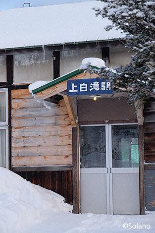 木造駅舎は修復されたが廃駅となる上白滝駅