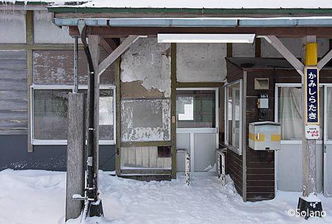 廃駅前、数年振りに石北本線の上白滝駅を訪問。