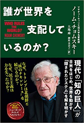 チョムスキー「誰が世界を支配しているのか」