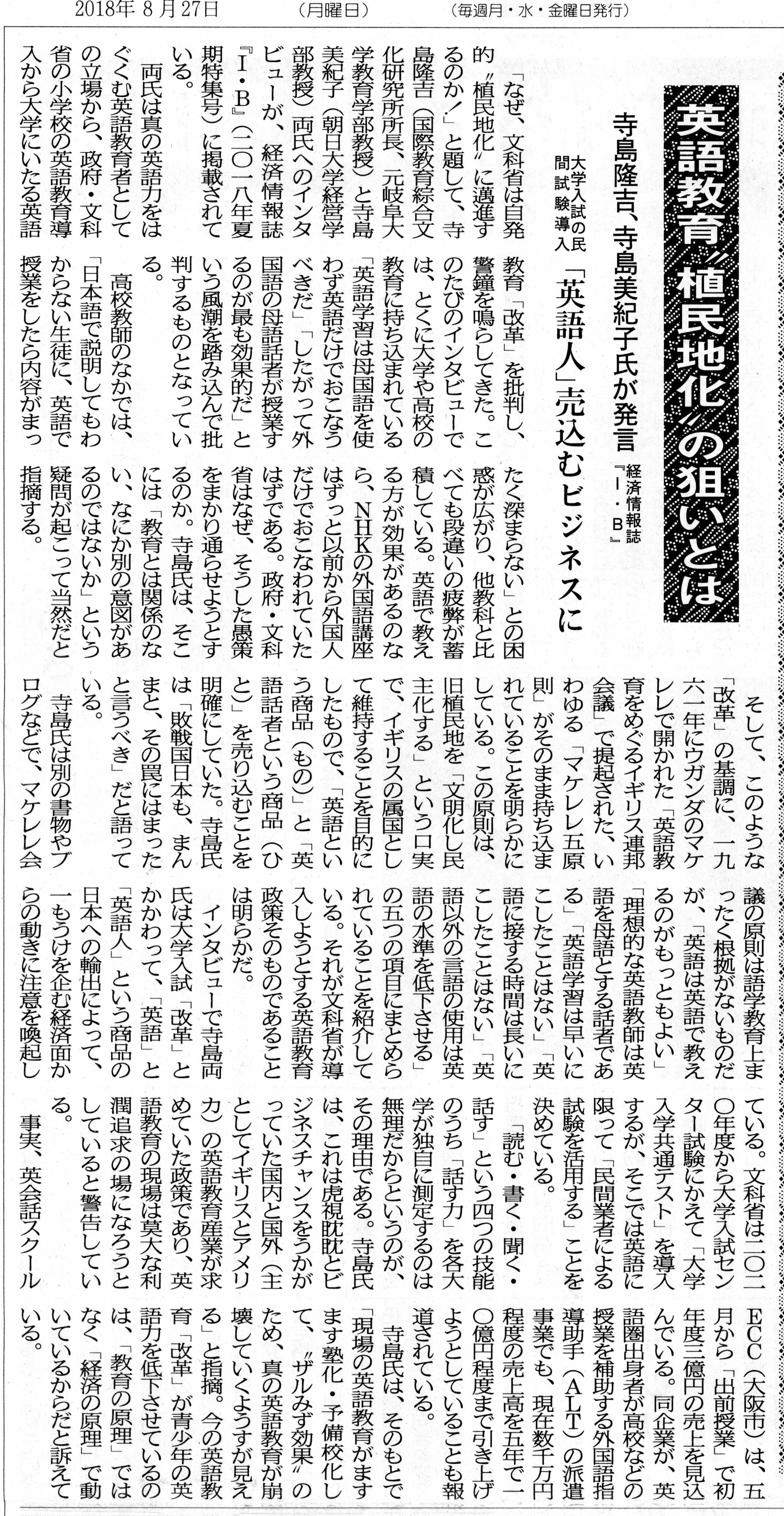 長周新聞20180827 季刊誌IB2018夏季特集号インタビュー