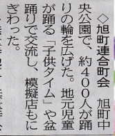 旭町盆踊り報道
