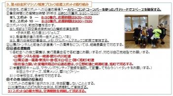 第4回金沢マラソン応援スポット実行委員会確認事項