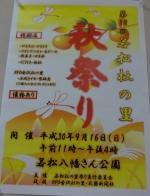 若松杜の里秋祭りポスター