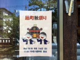 旭町牛坂神社の秋祭り
