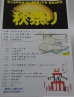 田上本町秋祭り、虫送りと子ども太鼓もあります。