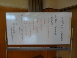 5回目の健康教室