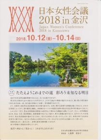 日本女性会議パンフ①