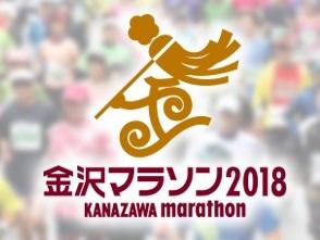 2018金沢マラソンマーク