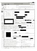 パスポート申請書180811