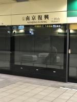 南京復興180830