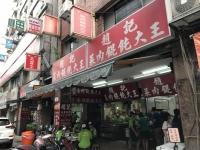 趙記菜肉餛飩大王180830