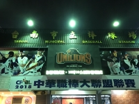 台南市立棒球場180906