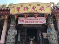 飛虎将軍廟180907