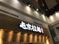 屯京拉麺180912