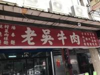 老呉牛肉麺180914