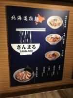 北海道拉麺さんまる180921