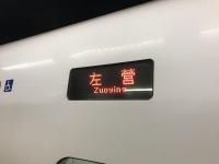 台湾新幹線180923