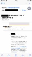 アマゾン自動更新の解除180927