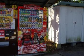 別所温泉 真田 自動販売機 地蔵堂の道向かい側