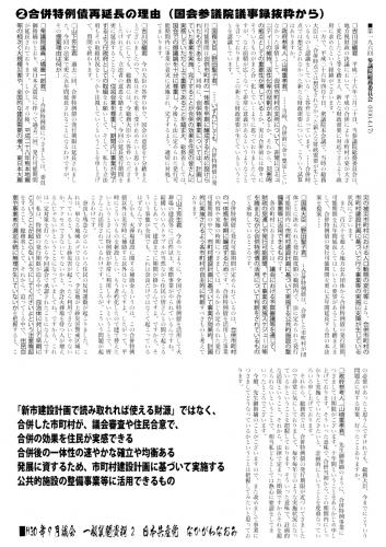 H30年9月議会一般質問資料2-[復元]