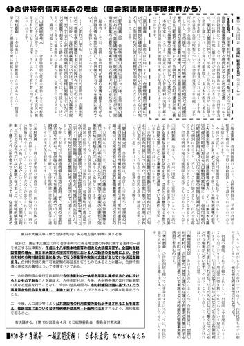 H30年9月議会一般質問資料1
