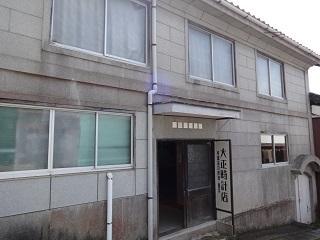 日本大正村 その3