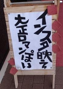 日本大正村 その24