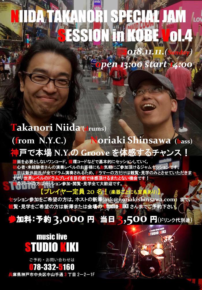 神戸ジャムVol4s2
