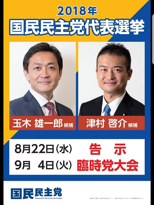 国民民主党 代表選挙 2日目!①