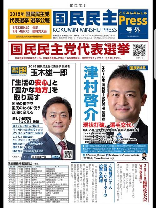 国民民主党 代表選挙 2日目!②