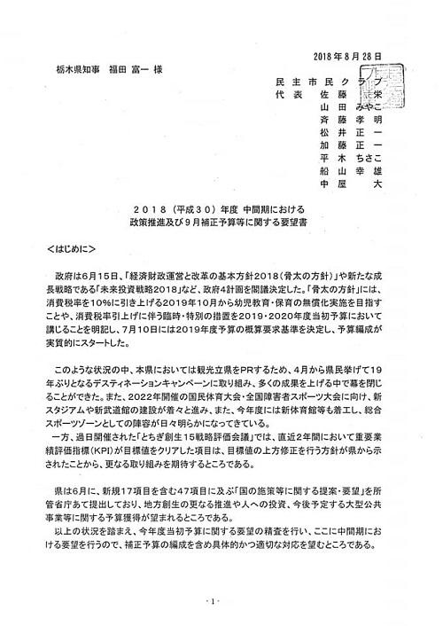 栃木県議会<民主市民クラブ>2018年度中間期 政策推進・予算化要望 知事に申し入れ!⑥