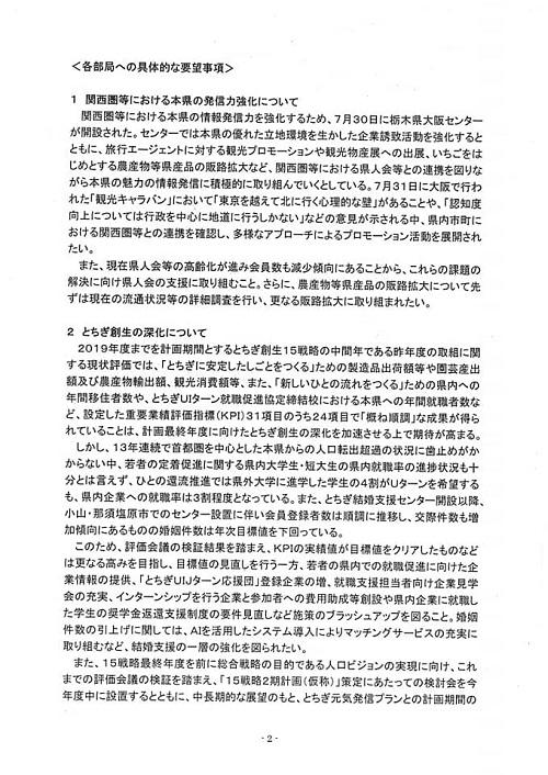 栃木県議会<民主市民クラブ>2018年度中間期 政策推進・予算化要望 知事に申し入れ!⑦