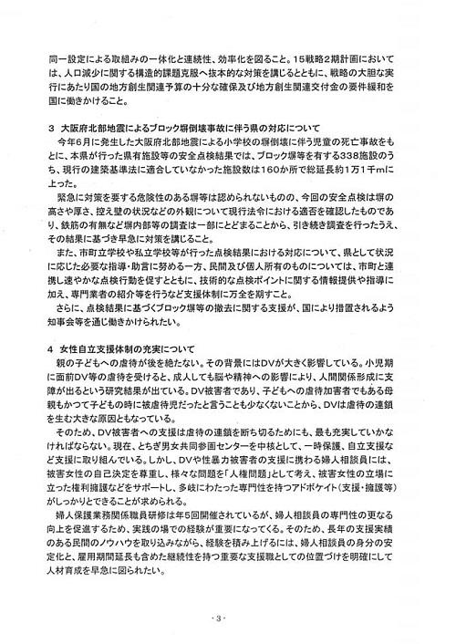 栃木県議会<民主市民クラブ>2018年度中間期 政策推進・予算化要望 知事に申し入れ!⑧