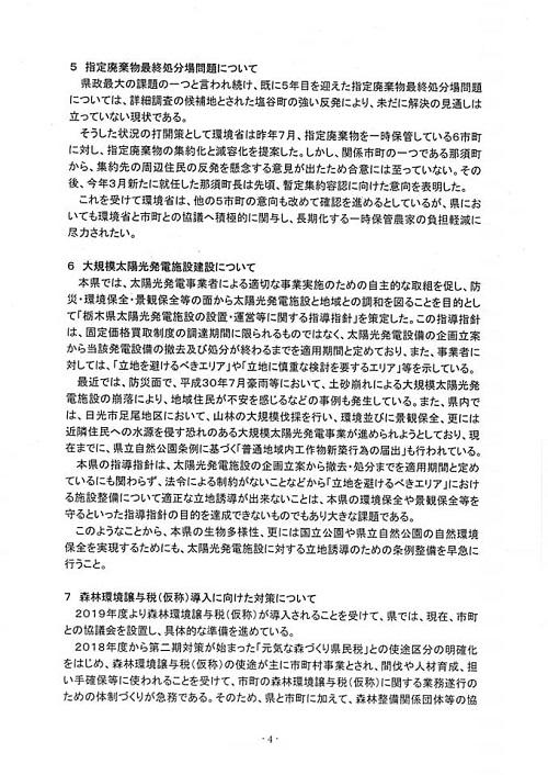栃木県議会<民主市民クラブ>2018年度中間期 政策推進・予算化要望 知事に申し入れ!⑨
