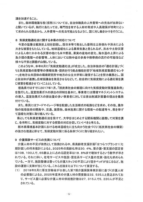 栃木県議会<民主市民クラブ>2018年度中間期 政策推進・予算化要望 知事に申し入れ!⑩
