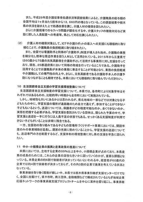 栃木県議会<民主市民クラブ>2018年度中間期 政策推進・予算化要望 知事に申し入れ!⑪